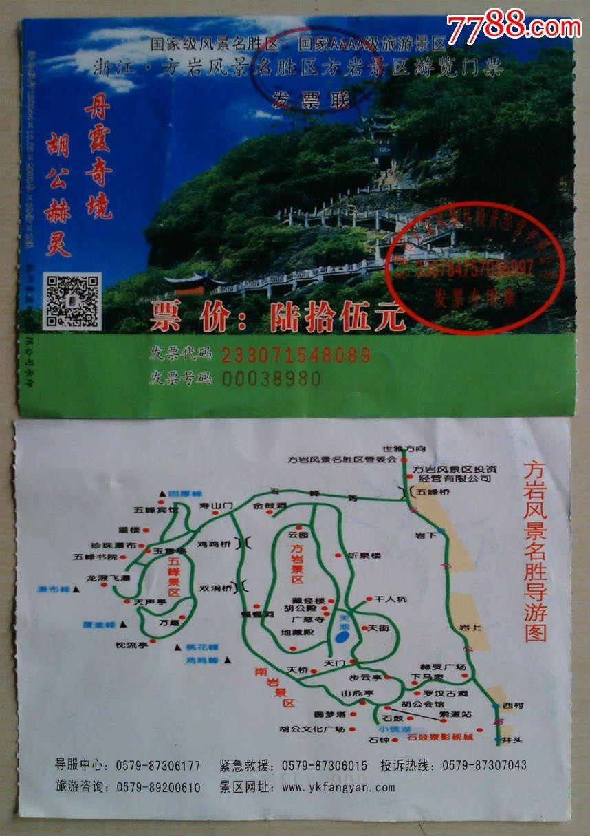 方岩风景名胜区方岩景区游览门票(票价65元)