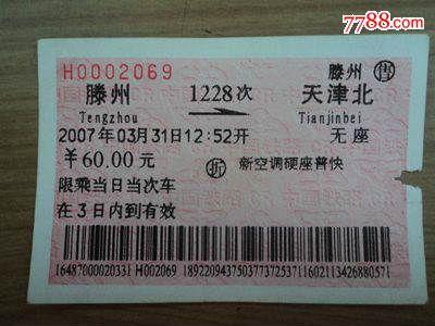 软纸火车票---滕州·到天津北·1228次