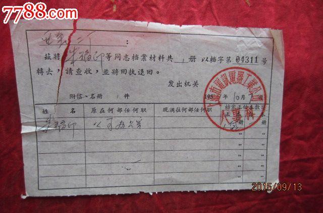 1957年人事科米粥回执_婴儿_飞天古玩店【7788收藏档案几个月喝黄发票图片