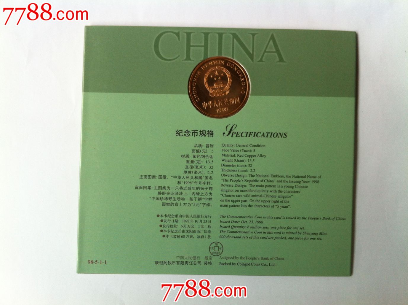 中国珍稀野生动物-扬子鳄