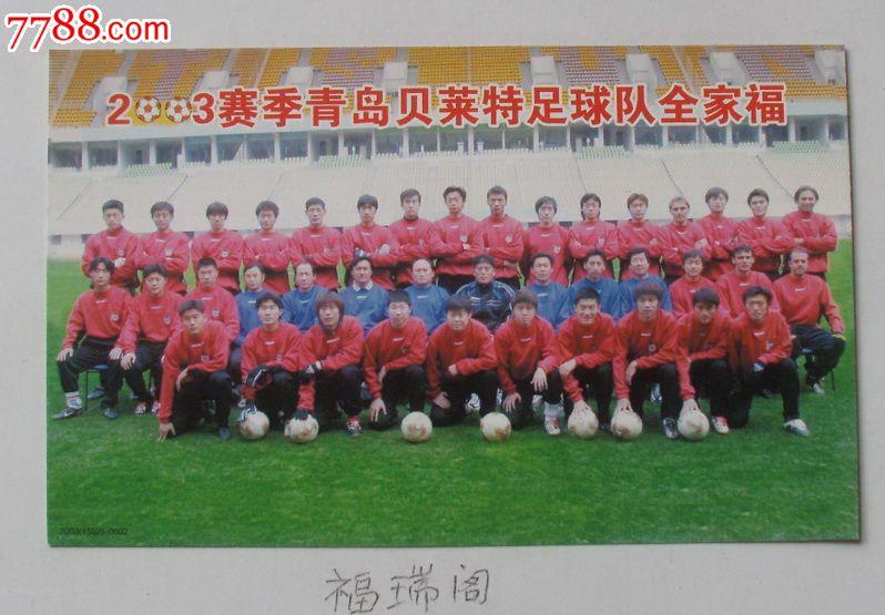 2003赛季青岛贝莱特足球队全家福