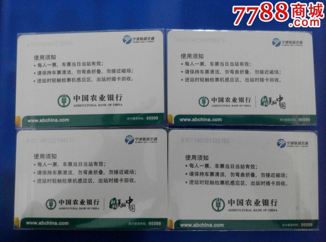 宁波公交卡挂失_宁波地铁票四张一套-公交/交通卡--se32191429-零售