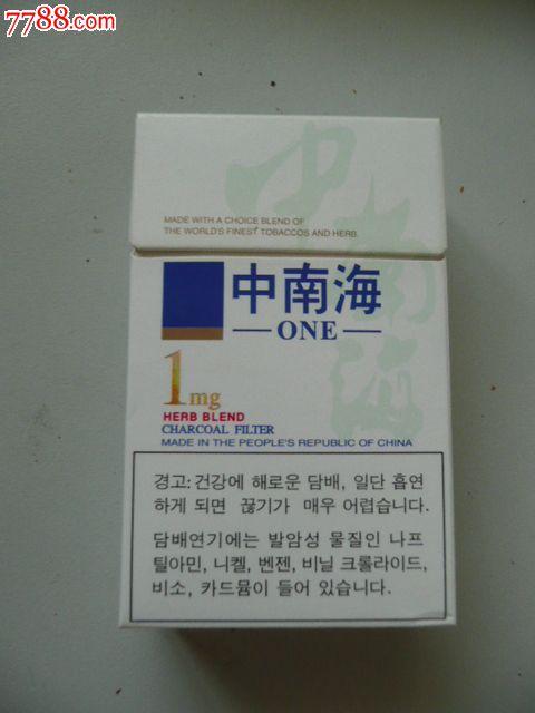 中南海(出口)1毫克