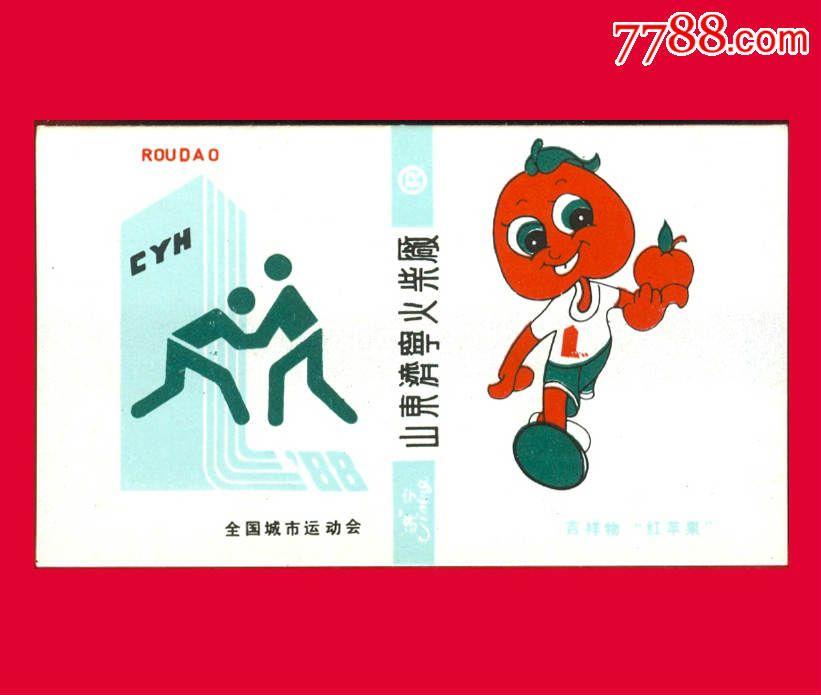 全国城市运动会-吉祥物与运动项目卡标2