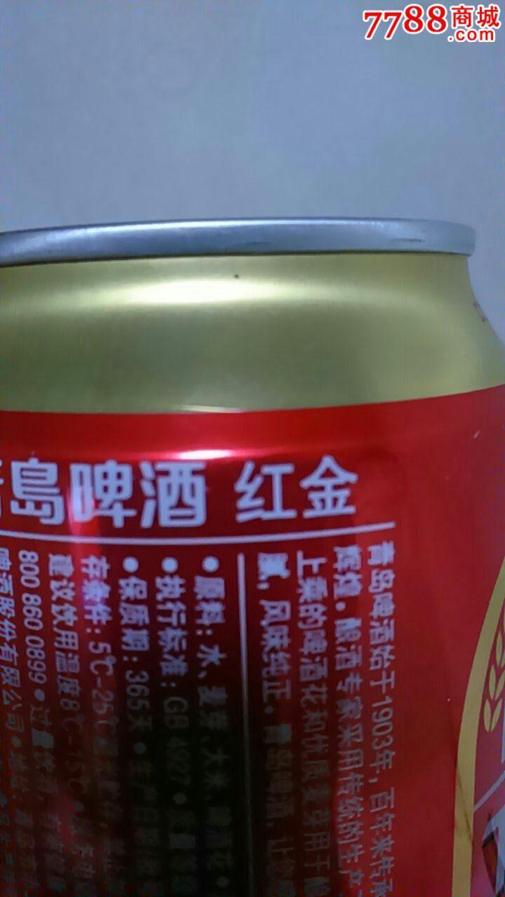 330ml青岛啤酒(红金)罐