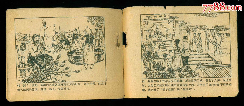 蔡伦造纸,许志浩