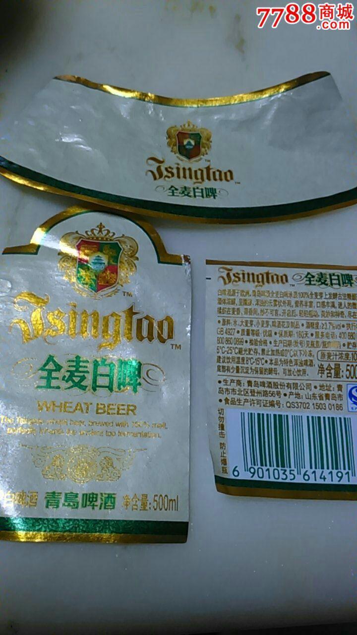 青岛啤酒全麦白啤揭标