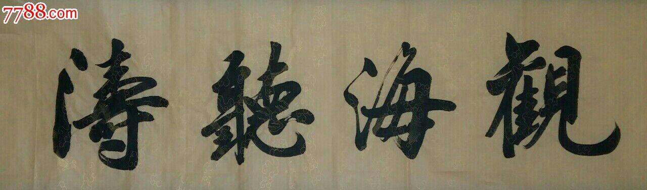 院会员全国名家书画院理事中国人民艺术家协会会员 备注: 马可久,男