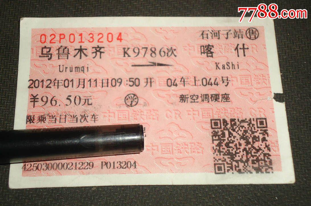乌鲁木齐//喀什【k9786次】火车票