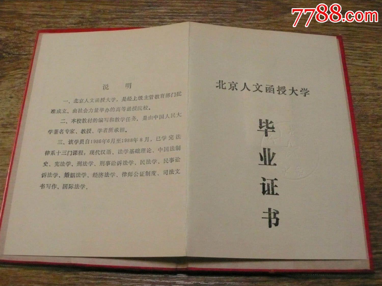 北京人文函授大学毕业证书【名誉校长艾青】