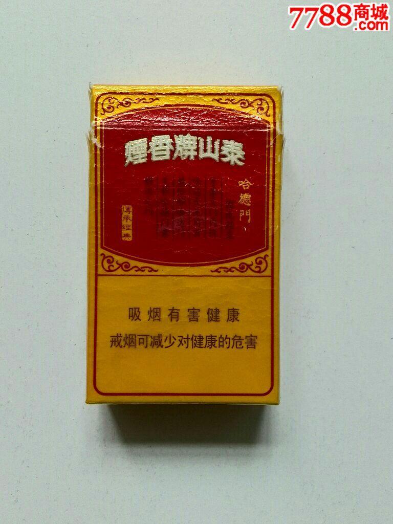 泰山香烟_泰山牌香烟【哈德门】烟盒.