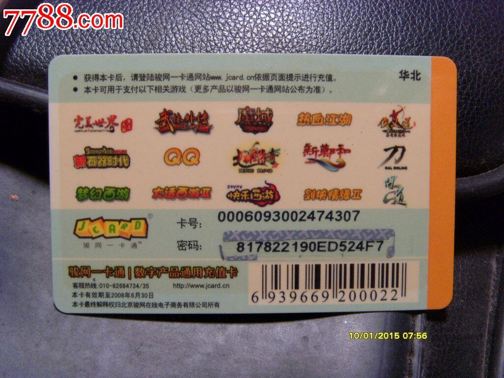 骏网一卡通数字产品通用充值卡