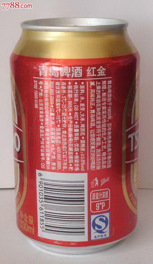 青岛啤酒--红金【330ml】