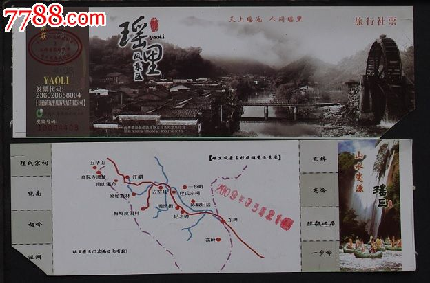 瑶里风景区-se32458272-旅游景点门票-零售-7788收藏