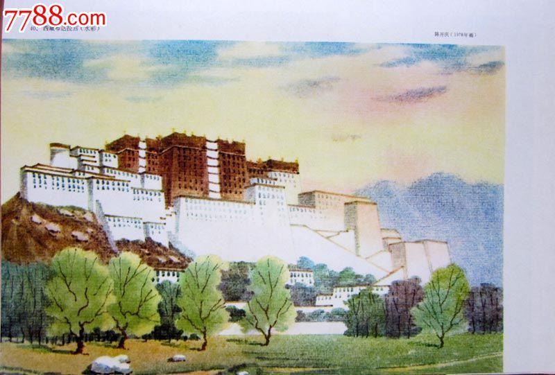 70年代名家绘建筑风光水彩水粉画《西藏布达拉宫》