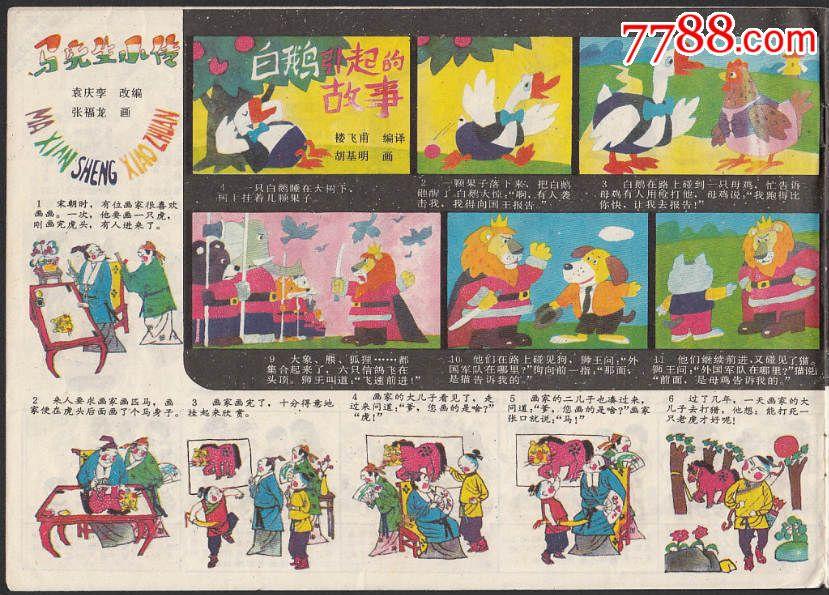 白鹅引起的故事(出版物:儿童画报:1987年第5期)十五张