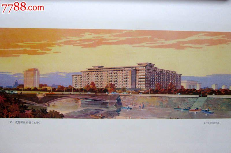 70年代名家绘建筑风光水彩水粉画《成都锦江宾馆》