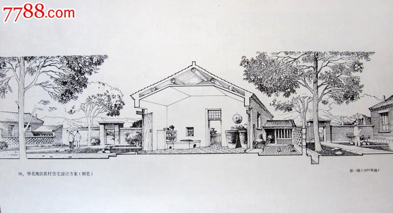 70年代名家绘建筑风光钢笔画《华北地区农村住宅设计方案》