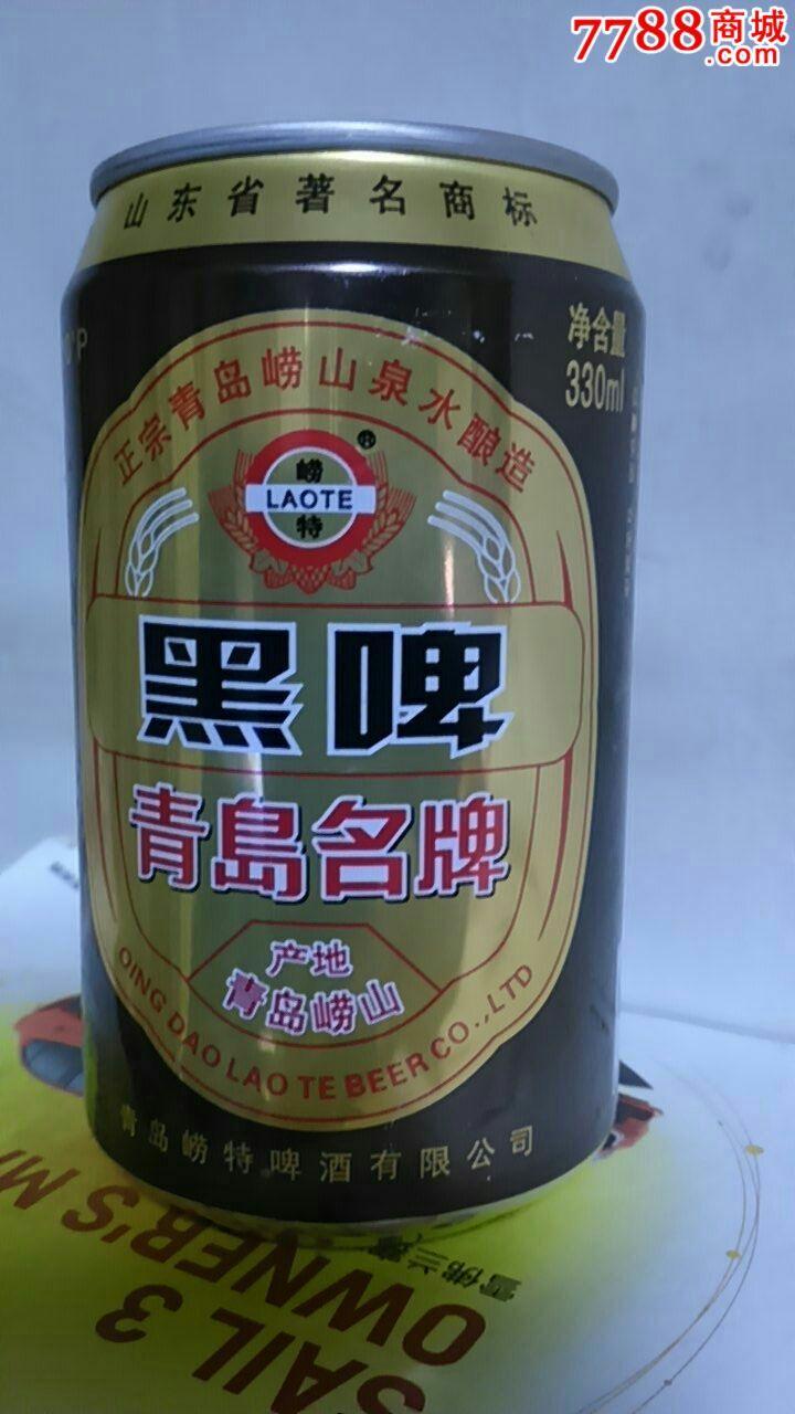 330ml青岛崂特(黑啤)青岛名牌
