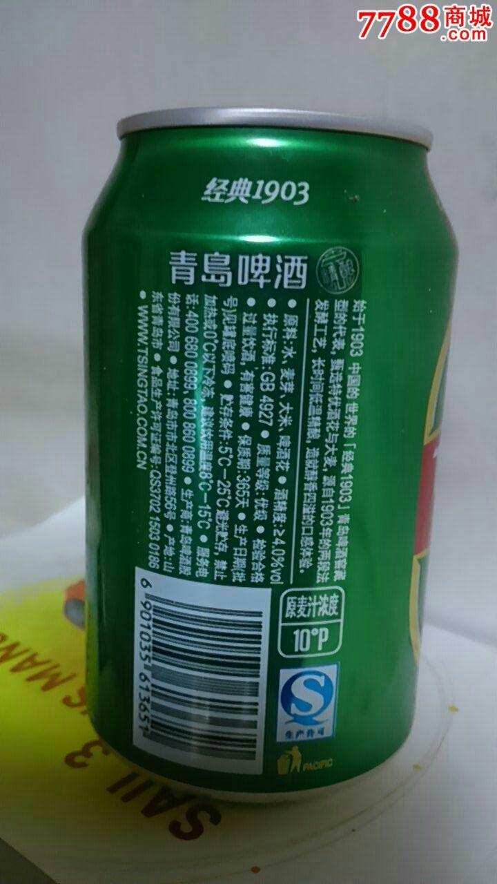330ml青岛啤酒罐(经典1903)