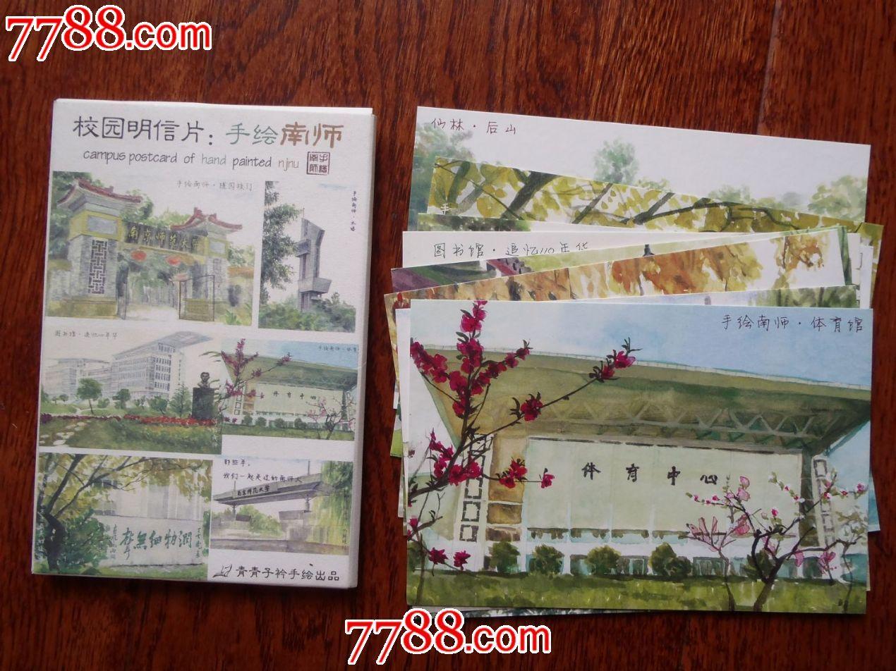 校园明信片:手绘南师(南京师范大学)