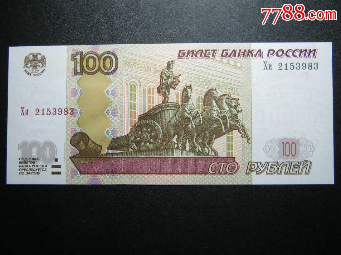 俄罗斯100卢布 全新unc外国钱币