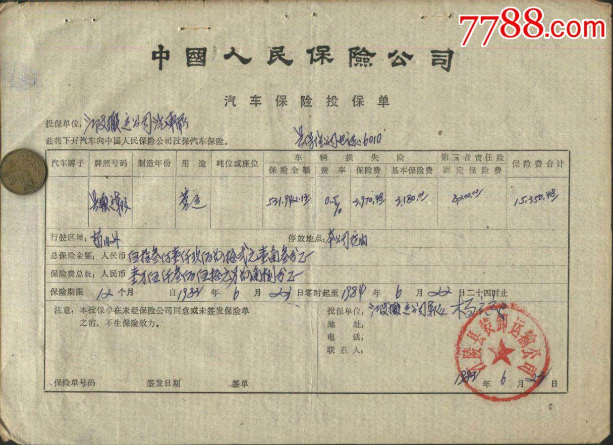 1983年中国人民保管公司江陵县顶公司汽车保管单 汽车