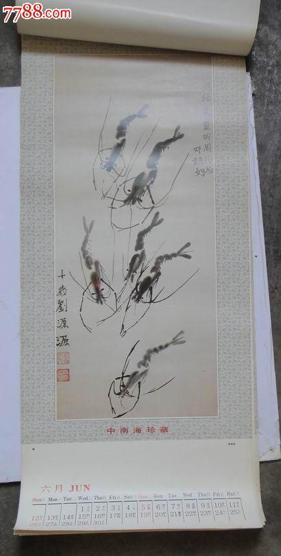 周恩来总理藏画(中南海珍藏)