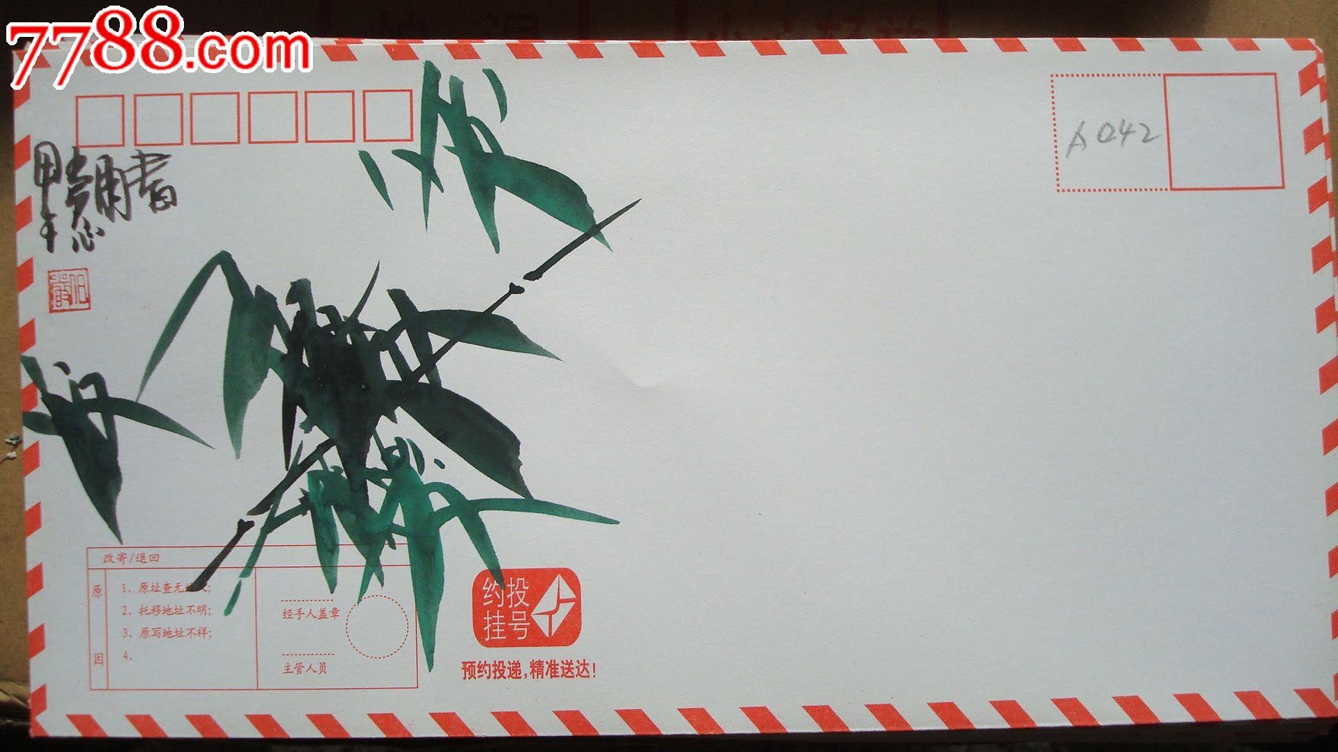 邮票图片大全手绘简单