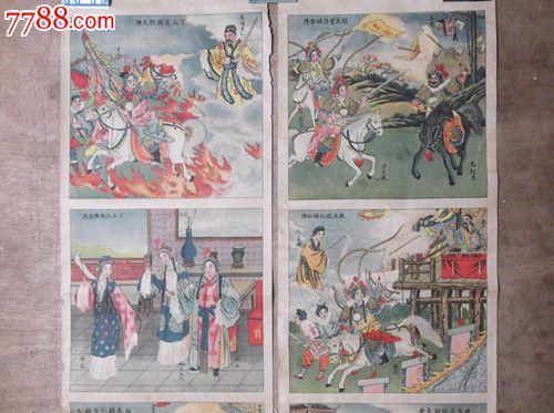 民国上海版薛丁山征西四条屏