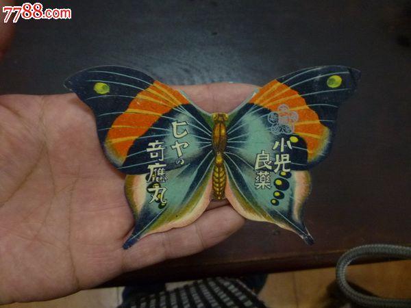 民国药品广告画一对,蝴蝶造型,少见!图片
