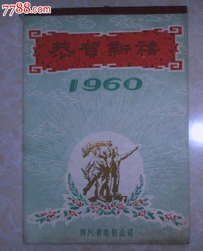 1960年精美电影挂历--成都电影公司发行(本网
