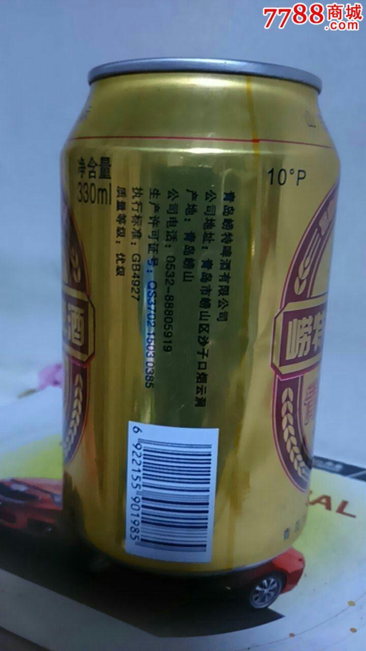 330ml青岛崂特(金)啤酒罐