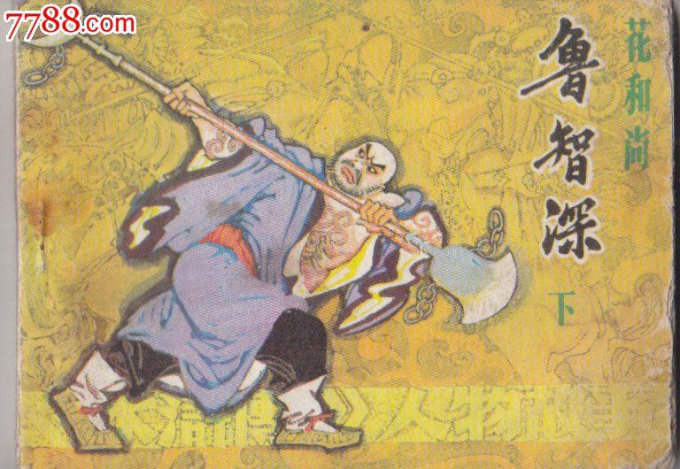 水浒传的故事名称_水浒传人物故事花和尚鲁智深(上)