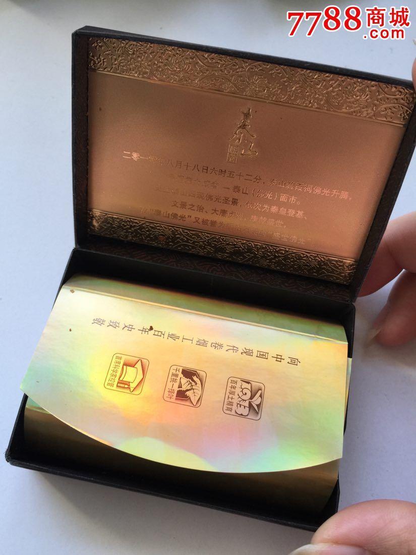 3d-泰山佛光_价格2.0000元_第2张_7788收藏__中国收藏热线