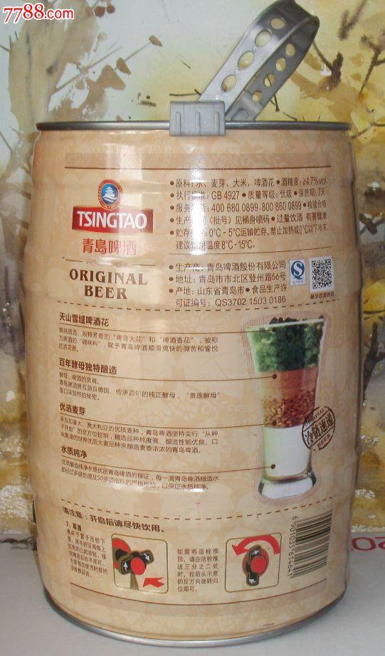 青岛啤酒---原浆--空罐【5l】_第2张_7788收藏__中国收藏热线