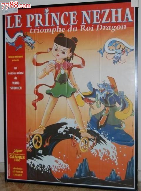 动画片《哪吒闹海》法国版原版电影海报