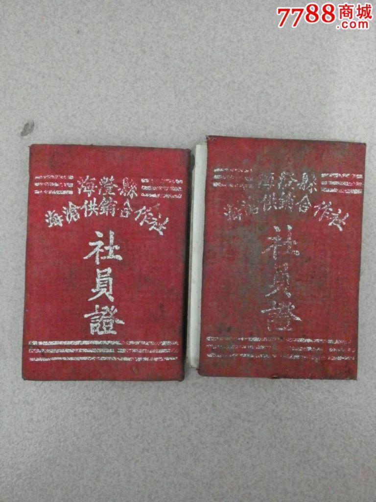 已经没有了的县福建海澄县社员证2本