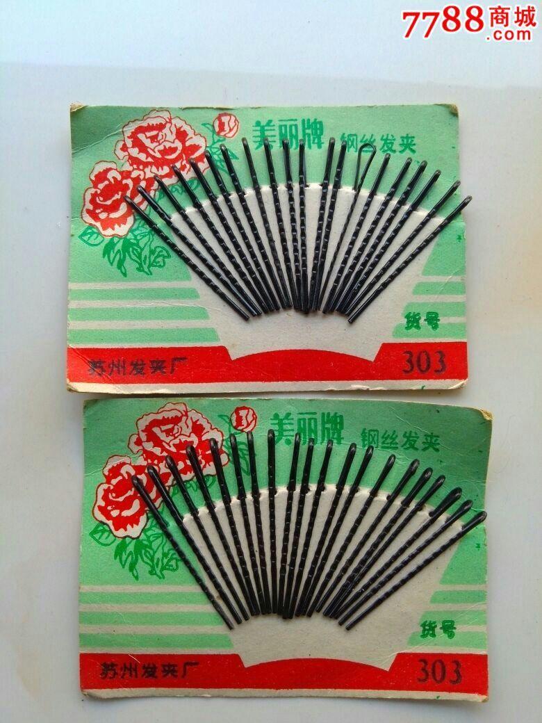 八十年代美丽牌钢丝发夹两板