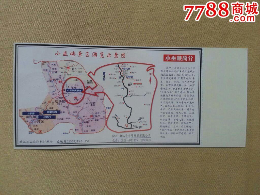 巴中小巫峡风景区-se33009693-旅游景点门票-零售