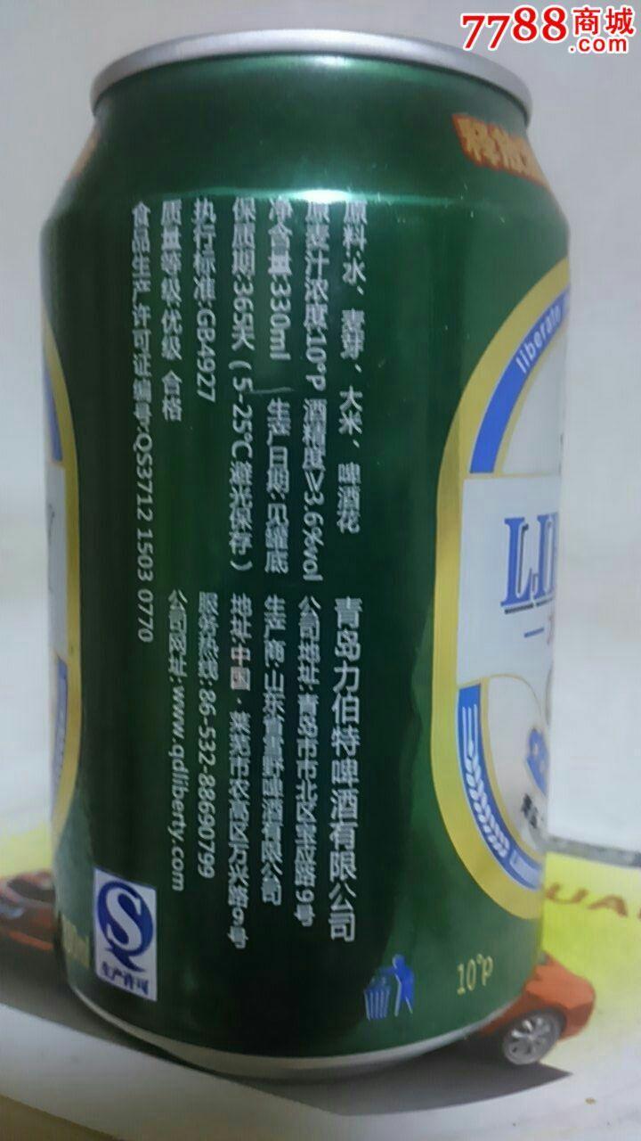 330ml青岛(力伯特)啤酒罐