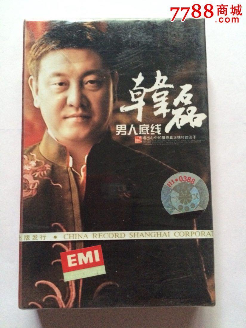 磁带宋氏卡带音乐馆磁带全新未拆封韩磊男人底线