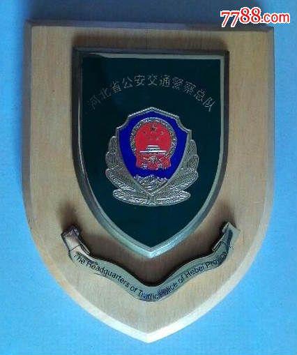 河北交通警察总队盾牌