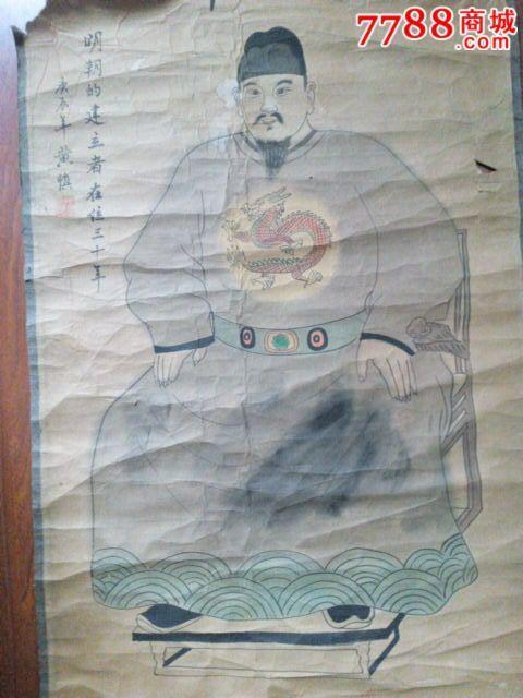 """民国庚辰年""""朱元璋""""手绘画像"""