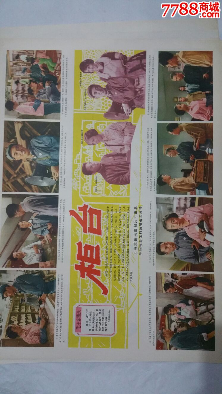 10种50~70年代电影海报【金古斋收藏】_第3张_7788收藏__中国收藏热线