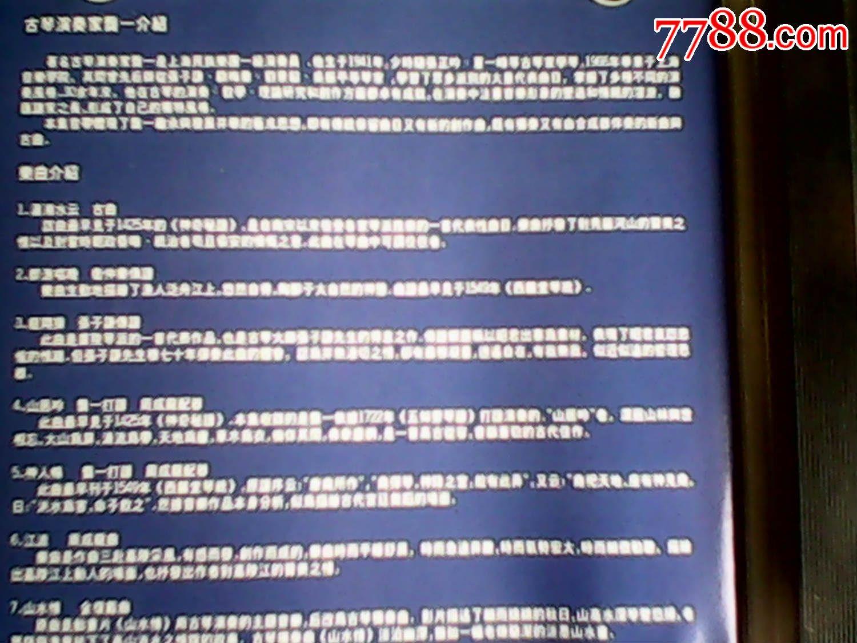 陈雷激古琴曲《潇湘水云》+龚一古琴曲《潇湘水云》+古琴曲集《渔舟唱图片