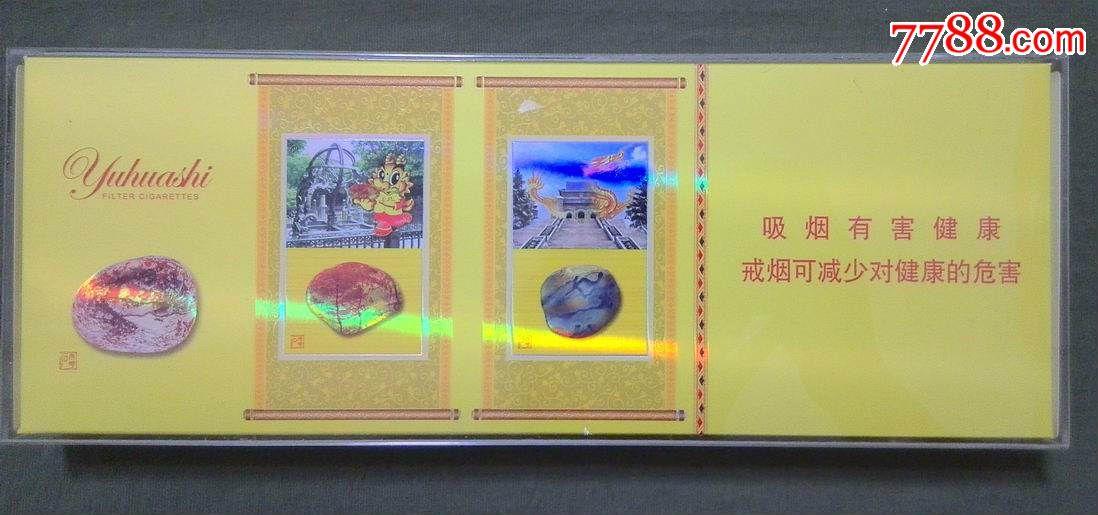 精美塑料盒南京雨花石香烟样版