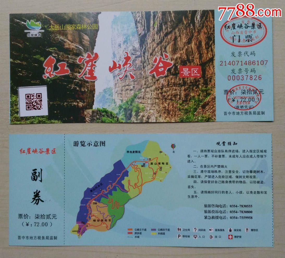太岳山国家森林公园--红崖峡谷