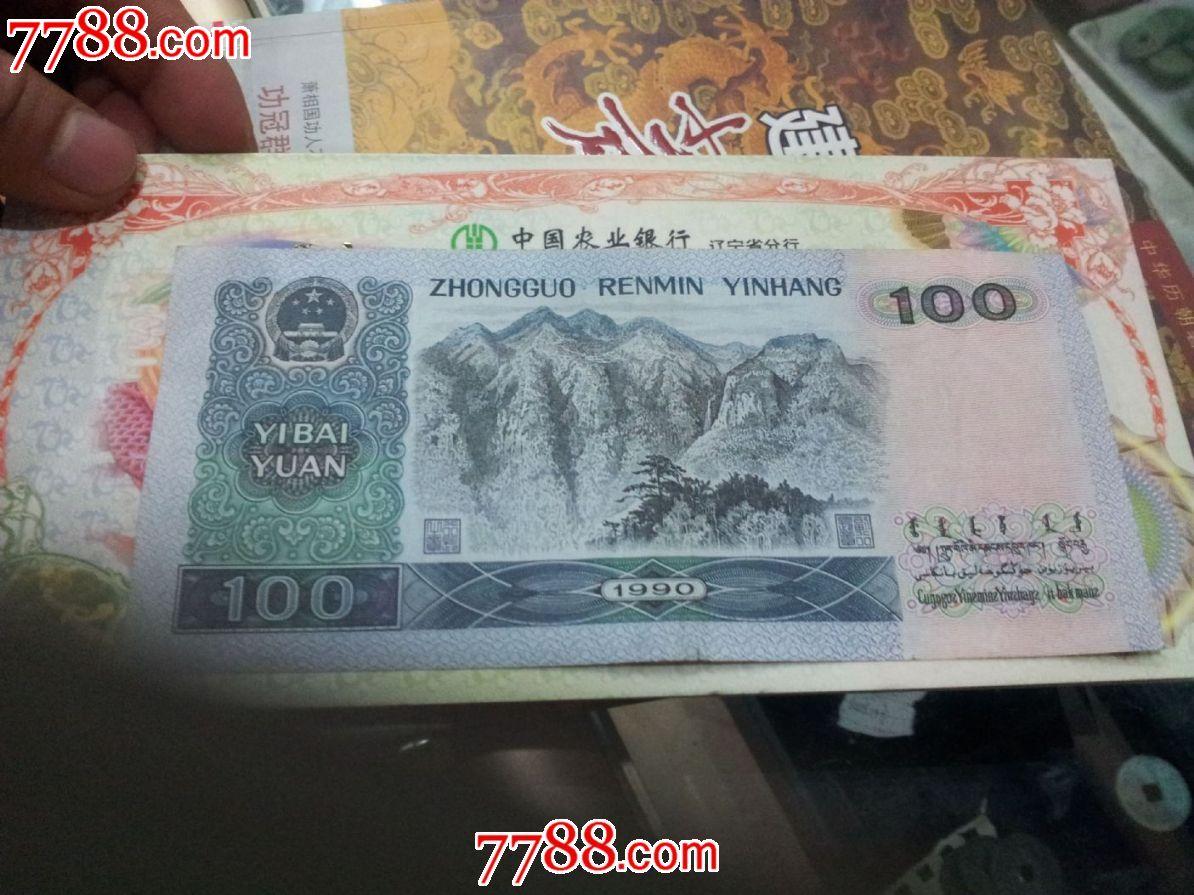 错版人民币100