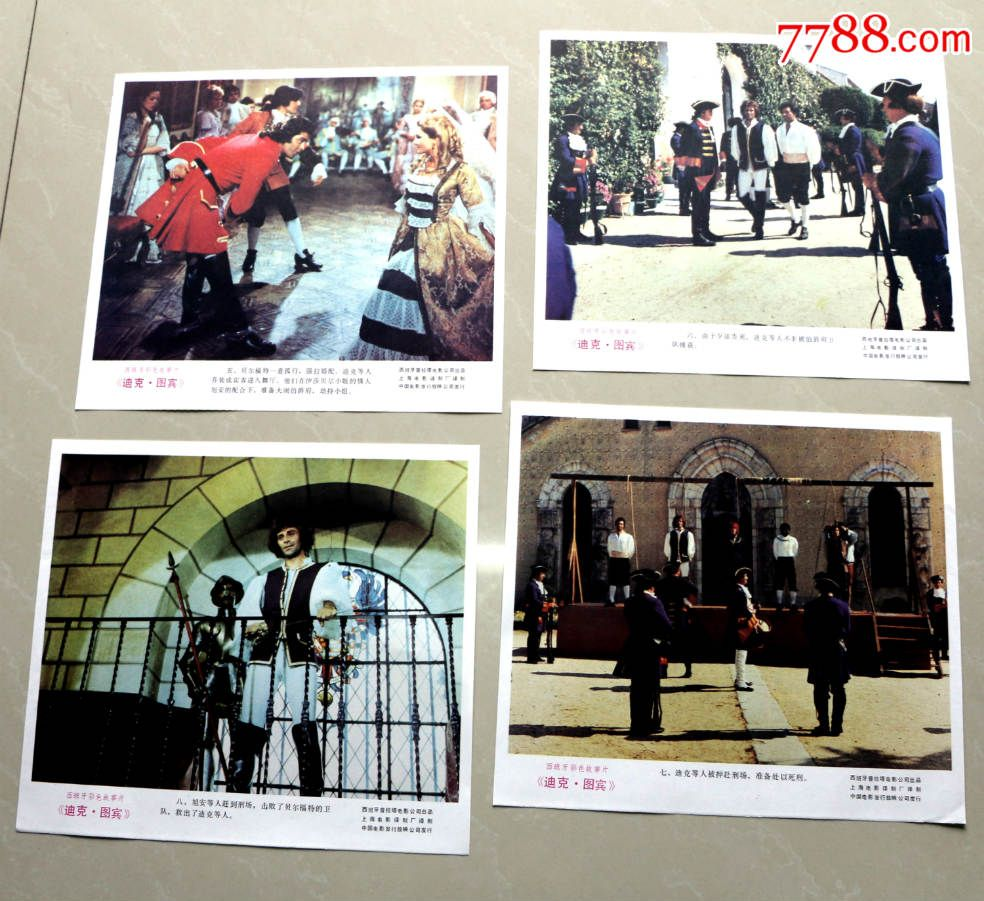 迪克图宾----西班牙,电影海报,摄影稿印刷,故事片,电影海报,外国影片